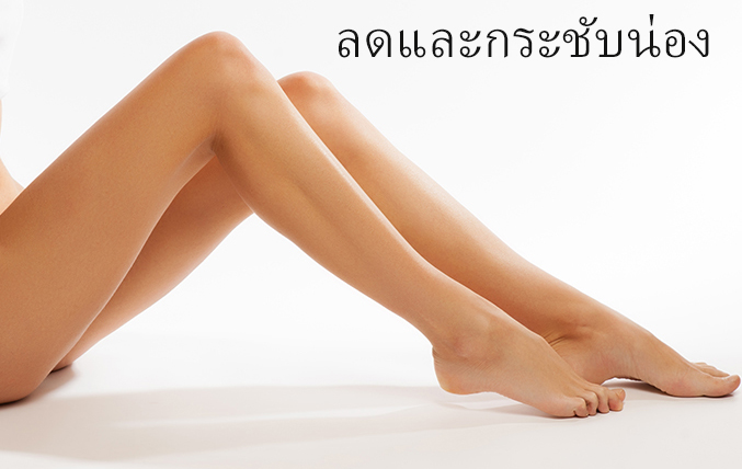 Cellulite on Legs Treatments