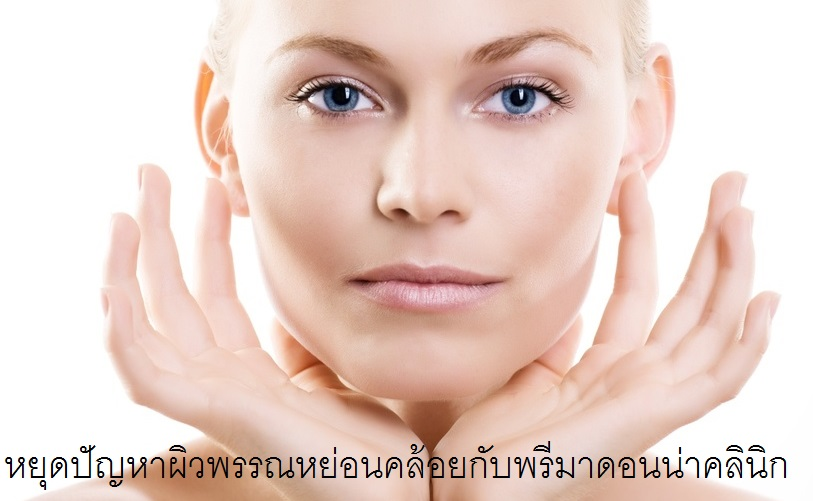 What is Ulthera in Chiangmai