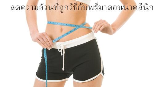 ลดความอ้วนที่ถูกวิธีกับพรีมาดอนน่าคลินิก