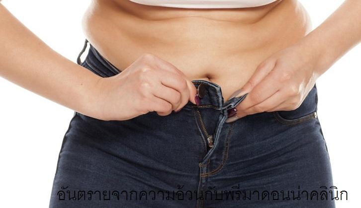 Weight Control Secret: Energy Balance