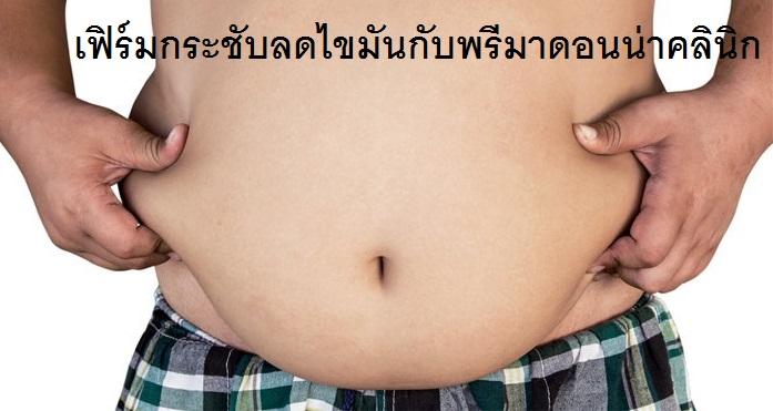 Facial Slimming Therapy at Chiangmai
