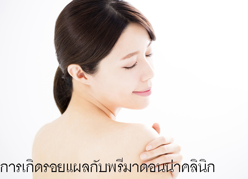 Scar Removal in Chiangmai