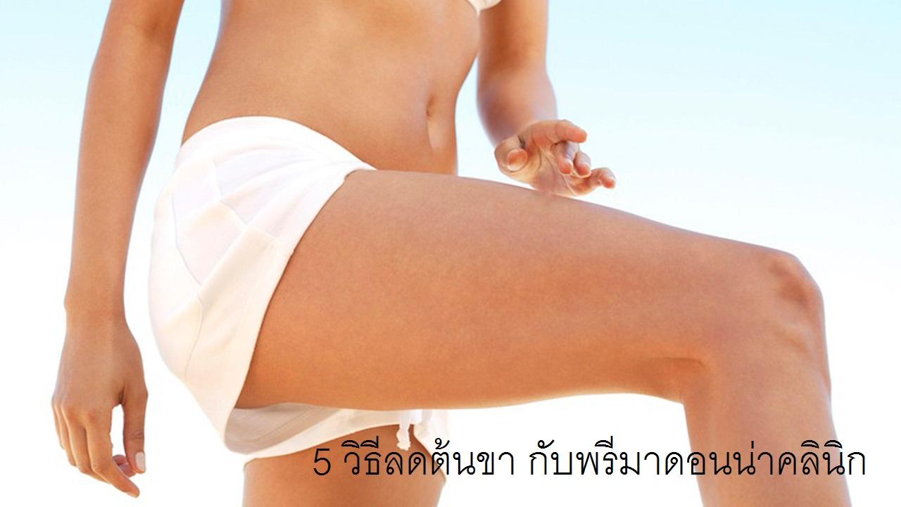 5 วิธีลดต้นขา กับพรีมาดอนน่าคลินิก