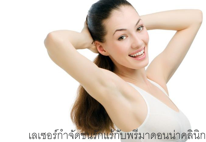Laser Hair Removal Permanent on Armpits