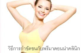 Hair Removal in Chiangmai