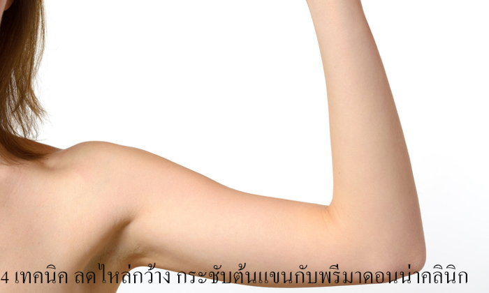 Cellulite on arms treatment