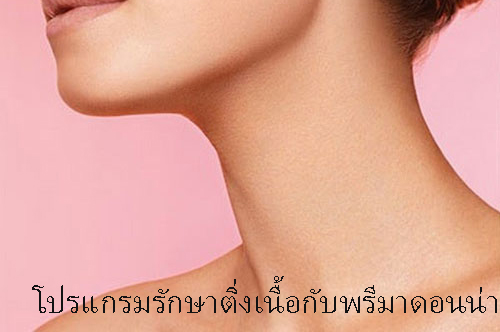 How to remove skin tags in Chiangmai