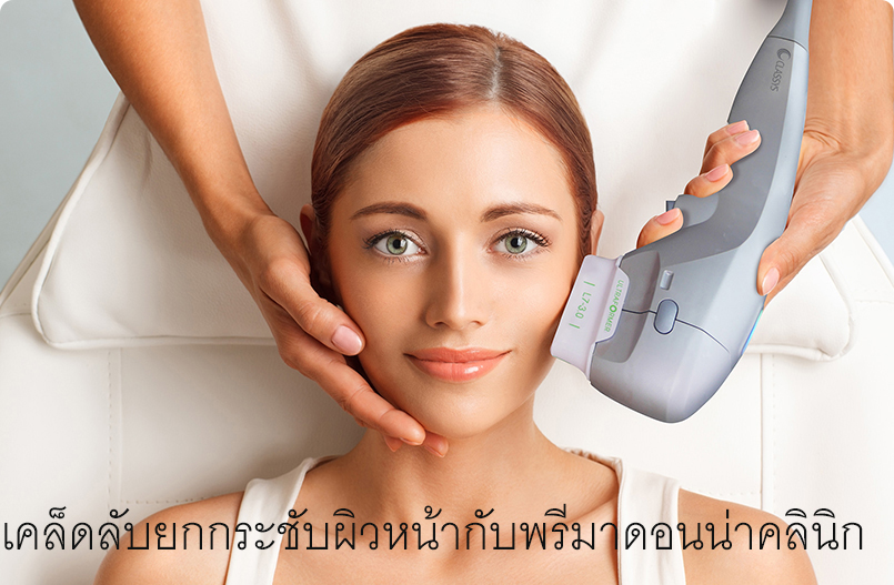 Ultherapy for skin in Chaingmai