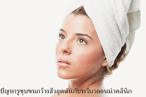Large pores treatment in Chiangmai