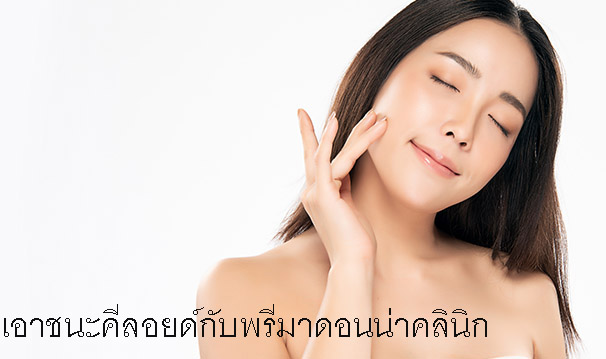 How to remove Keloid scar in Chiangmai