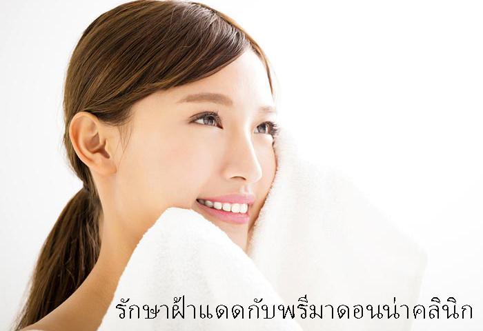How to remove Melasma in Chiangmai