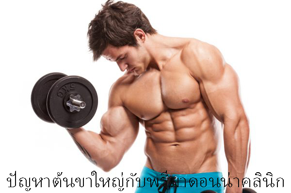 How to Lose Thigh Fat in Chiangmai