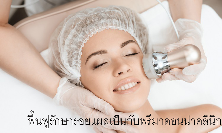 Scar Treatment Removal