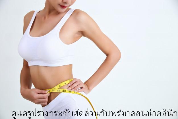 Laser Reduce Cellulite in Chiangmai