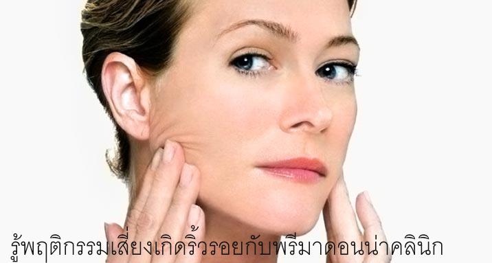 Reduce Wrinkle in Chiangmai