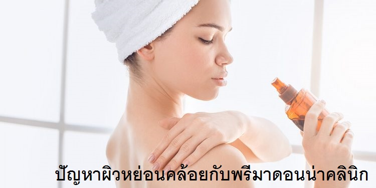 Non-surgical Facelift in Chiangmai