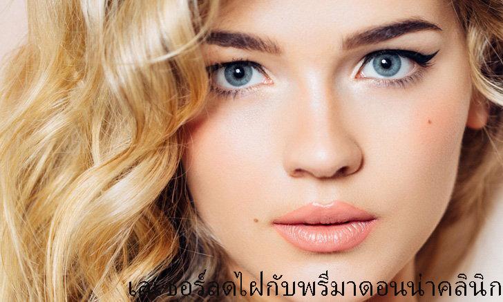 Mole Treatment in Chiangmai