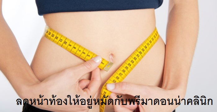 Reduce Belly in Chiangmai