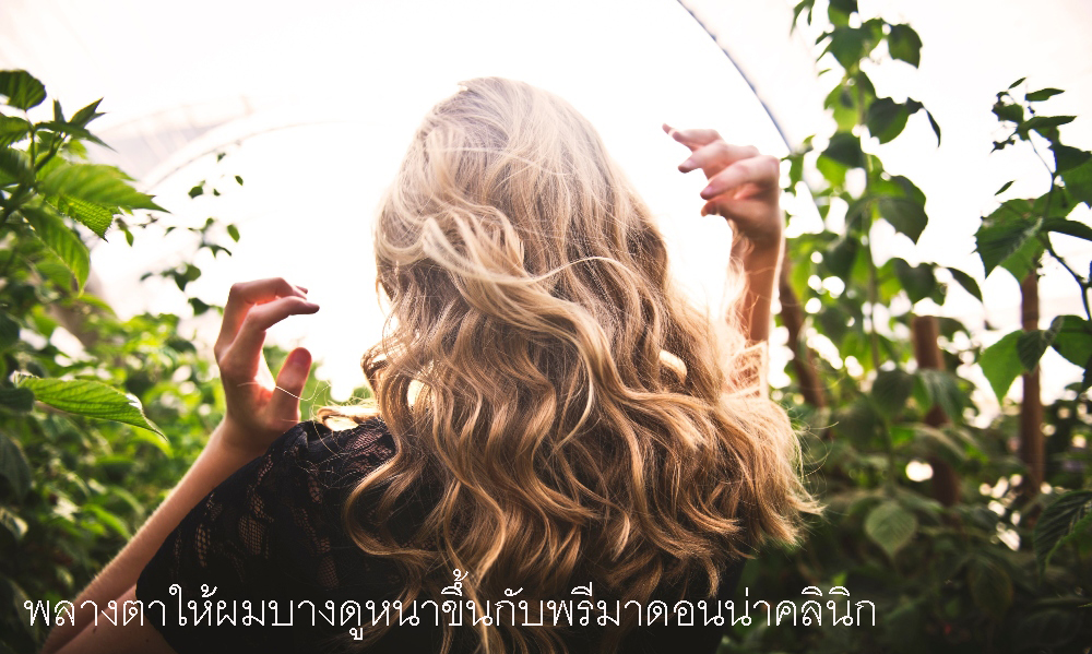 DO YOU HAVE HAIR LOSS OR HAIR SHEDDING?