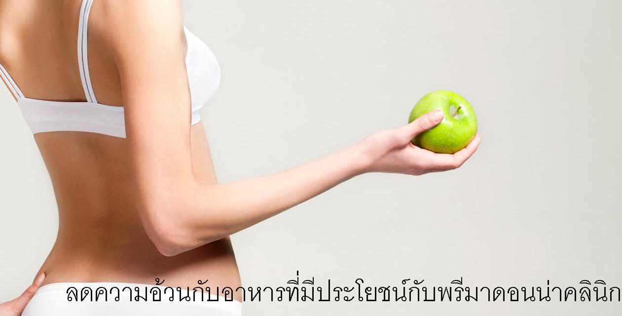 ลดความอ้วนกับอาหารที่มีประโยชน์กับพรีมาดอนน่าคลินิก