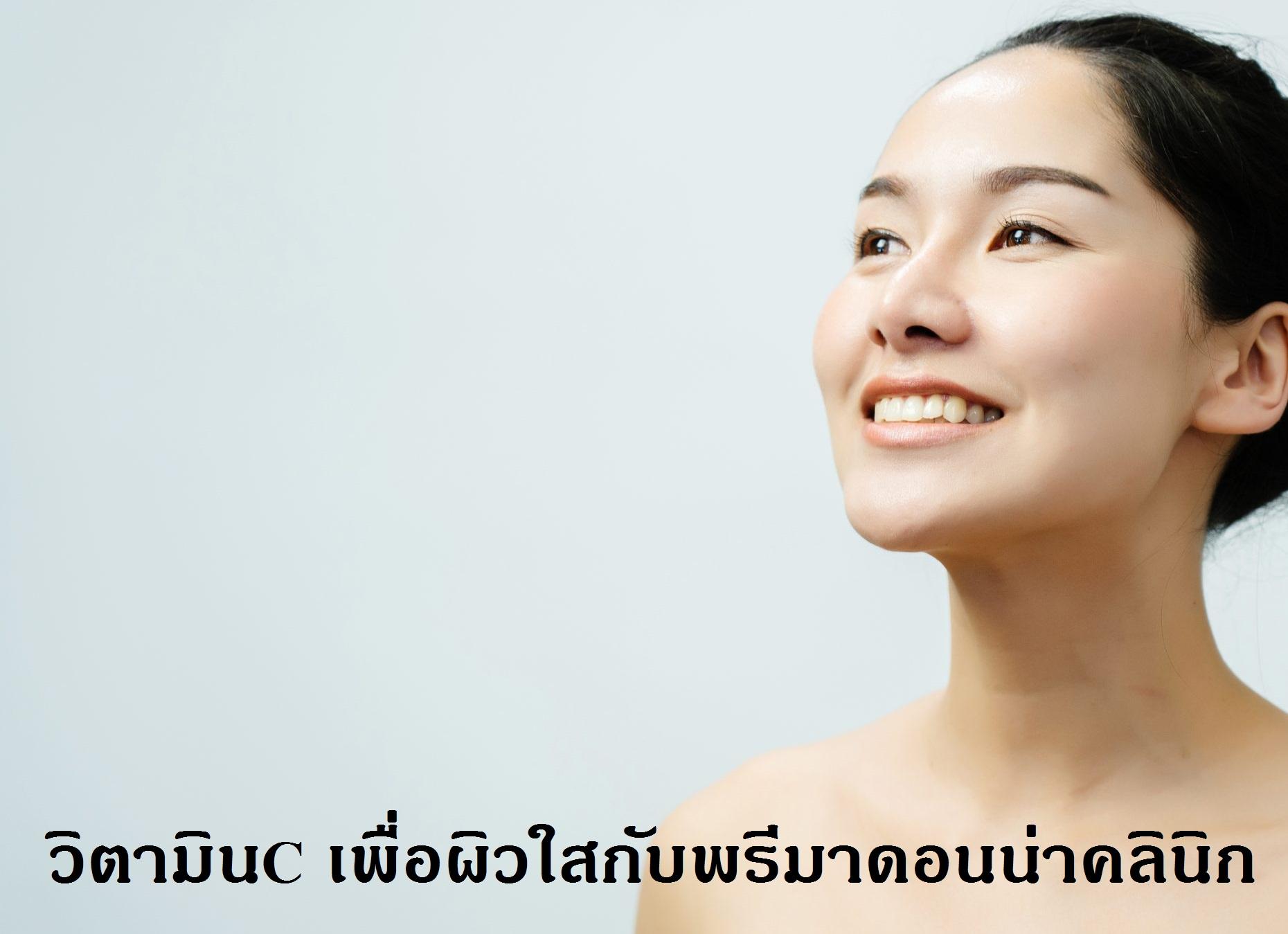 Vitamin C Injection in Chiangmai