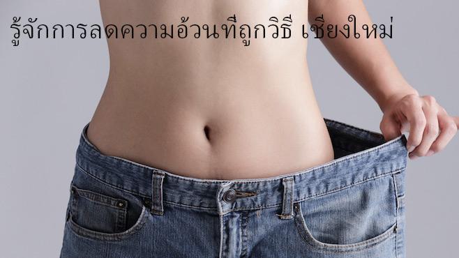 รู้จักการลดความอ้วนที่ถูกวิธี เชียงใหม่