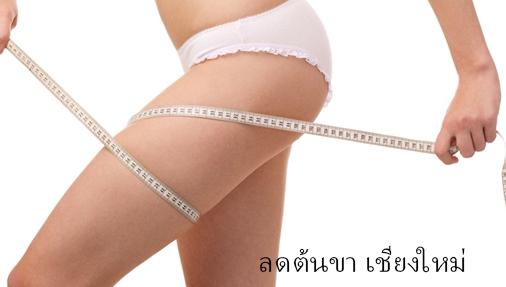 Reduce Thigh in Chiangmai