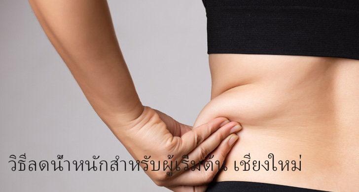 วิธีลดน้ำหนักสำหรับผู้เริ่มต้น เชียงใหม่