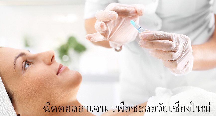 Collagen Injection in Chiangmai