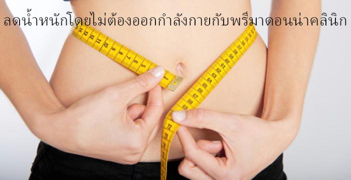ลดน้ำหนักโดยไม่ต้องออกกำลังกายกับพรีมาดอนน่าคลินิก