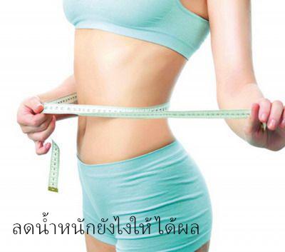 ลดน้ำหนักยังไงให้ได้ผลกับพรีมาดอนน่าคลินิก