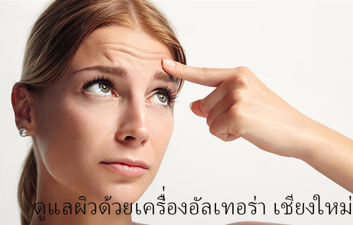 Ulthera Treatment in Chiangmai