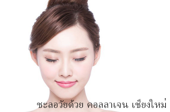 Beautiful Skin with Collagen injection in Chiangmai