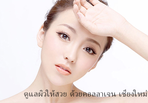 Collagen injection for skin in Chiangmai