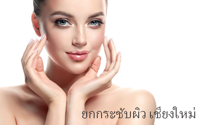 Face Sliming with Ulthera in Chiangmai