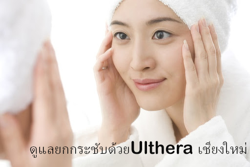 Reduce Wrinkle with Ultherapy in Chiangmai