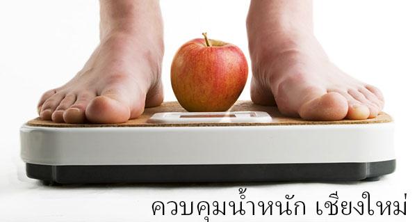 ควบคุมน้ำหนัก เชียงใหม่