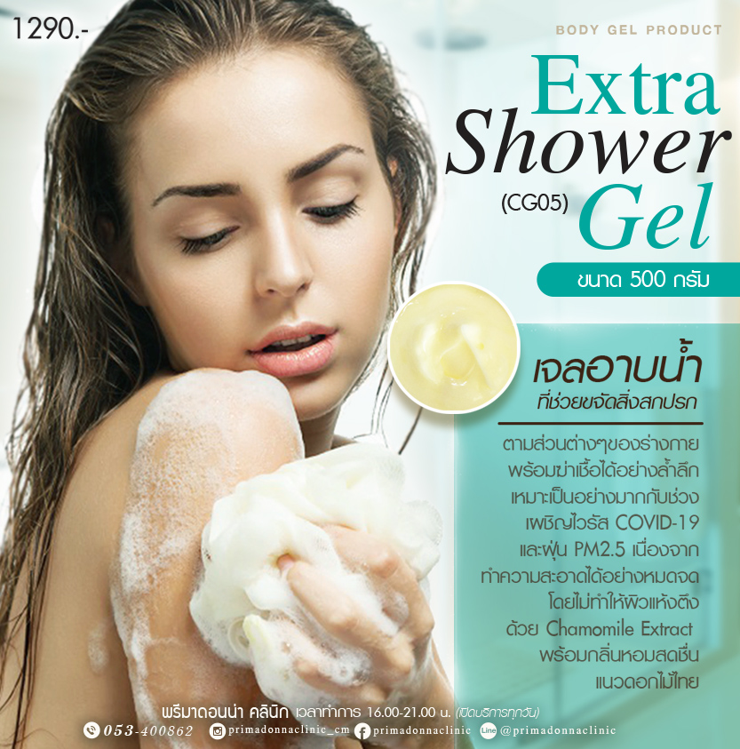 extra shower gel