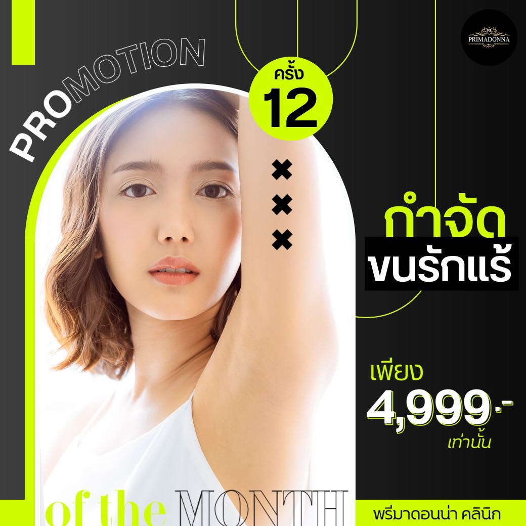 New promotion